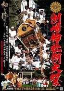洲崎例大祭開催予定
